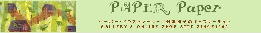 イラストレーター・丹沢裕子のギャラリーサイト
